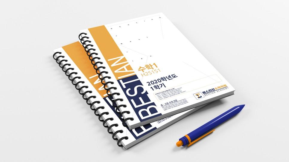 교재_표지_디자인Notebook_Mockup.jpg