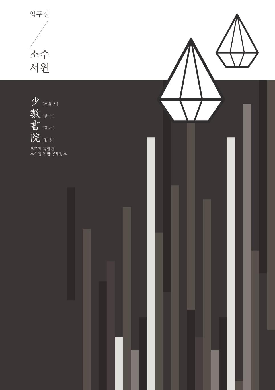 학원교재표지디자인_압구정소수서원2.jpg